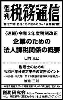 2020/2/12 日経新聞朝刊掲載