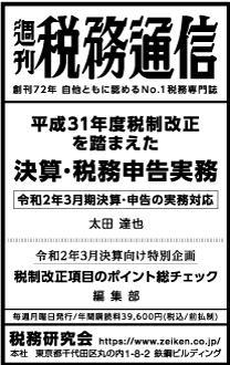 2020/3/10 日経新聞朝刊掲載