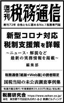 2020/4/10 日経新聞朝刊掲載