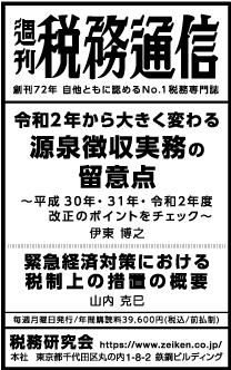 2020/5/12 日経新聞朝刊掲載
