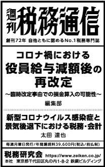 2020/6/16 日経新聞朝刊掲載