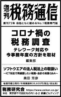 2020/7/10 日経新聞朝刊掲載