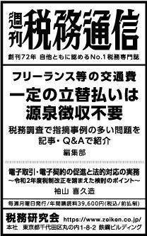 2020/9/15 日経新聞朝刊掲載