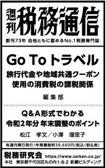 2020/10/15 日経新聞朝刊掲載