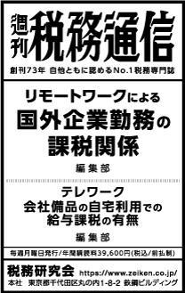 2020/11/10 日経新聞朝刊掲載