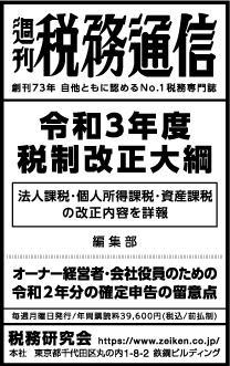 2020/12/15 日経新聞朝刊掲載