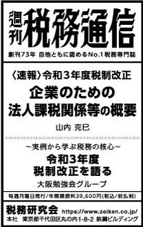 2021/1/15 日経新聞朝刊掲載
