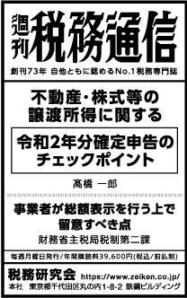 2021/2/16 日経新聞朝刊掲載