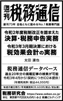 2021/3/16 日経新聞朝刊掲載