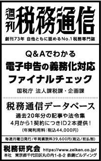 2021/4/15 日経新聞朝刊掲載