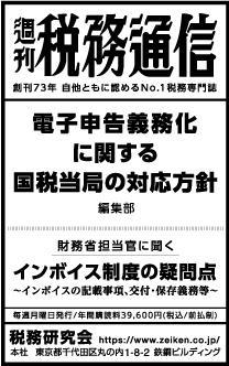 2021/5/10 日経新聞朝刊掲載