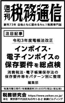 2021/6/15 日経新聞朝刊掲載