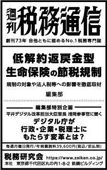 2021/7/15 日経新聞朝刊掲載