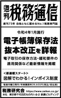 2021/8/20 日経新聞朝刊掲載
