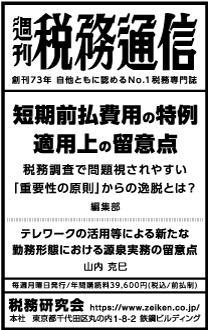 2021/9/15 日経新聞朝刊掲載