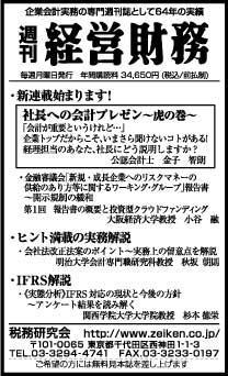 2014/1/21 日経新聞朝刊掲載