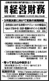 2014/2/25 日経新聞朝刊掲載