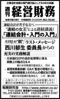 2014/3/25 日経新聞朝刊掲載