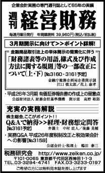 2014/4/25 日経新聞朝刊掲載