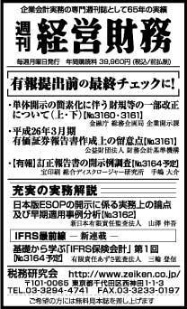 2014/5/26 日経新聞朝刊掲載
