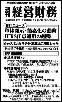 2014/6/25 日経新聞朝刊掲載