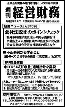 2014/7/25 日経新聞朝刊掲載
