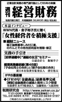 2014/8/25 日経新聞朝刊掲載