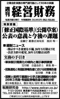 2014/9/25 日経新聞朝刊掲載