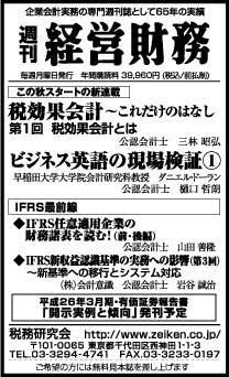2014/10/21 日経新聞朝刊掲載