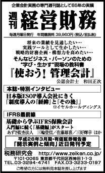 2014/11/25 日経新聞朝刊掲載