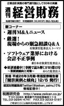 2014/12/25 日経新聞朝刊掲載