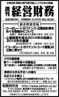 2015/1/26 日経新聞朝刊掲載