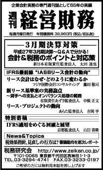 2015/2/25 日経新聞朝刊掲載