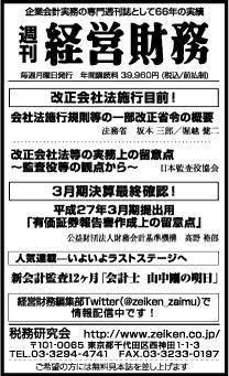 2015/4/21 日経新聞朝刊掲載