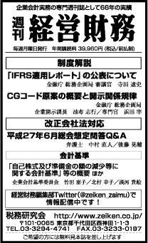 2015/5/25 日経新聞朝刊掲載