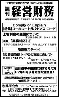 2015/6/25 日経新聞朝刊掲載
