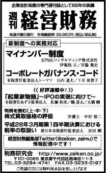 2015/7/21 日経新聞朝刊掲載