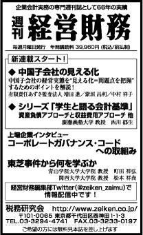 2015/8/25 日経新聞朝刊掲載