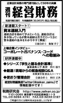 2015/9/25 日経新聞朝刊掲載