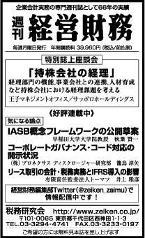 2015/10/26 日経新聞朝刊掲載