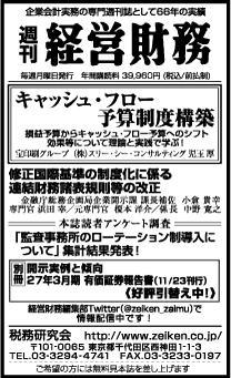2015/11/25 日経新聞朝刊掲載