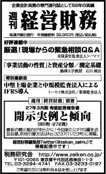 2015/12/25 日経新聞朝刊掲載