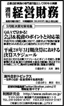 2016/1/25 日経新聞朝刊掲載