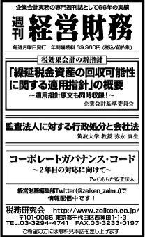 2016/2/25 日経新聞朝刊掲載