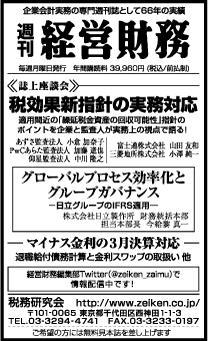 2016/3/25 日経新聞朝刊掲載