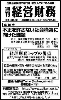 2016/4/25 日経新聞朝刊掲載