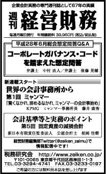 2016/5/25 日経新聞朝刊掲載