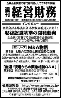 2016/6/21 日経新聞朝刊掲載