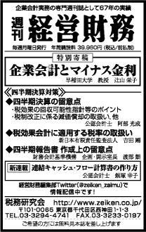 2016/7/25 日経新聞朝刊掲載