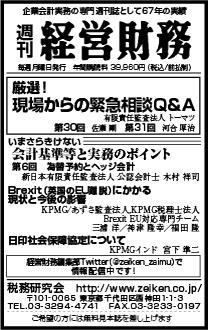 2016/8/25 日経新聞朝刊掲載